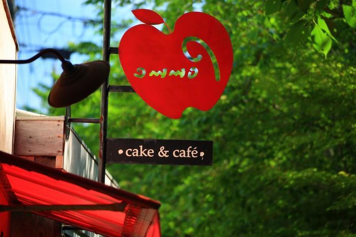 赤いリンゴが目印の「ポム」は、「哲学の道」にある自家製ケーキが美味しいカフェ。ちょっと一休みするのに丁度良いお店。
