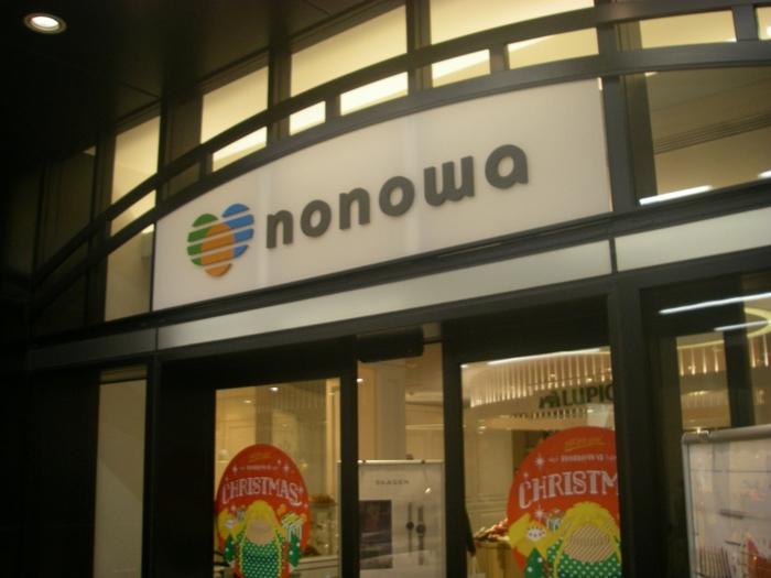 2015年4月に駅直結の便利なショッピングモール「nonowa(ののわ)国立 」がオープンし、ますます注目を集めています。おしゃれなカフェや人気スイーツショップ、セレクトショップなど、見所たくさん。
