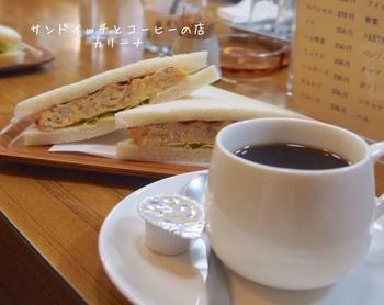 シンプルな木のトレーにコンパクトに乗せられたサンドイッチ、そしてアイスコーヒー。この素朴さがたまりません。