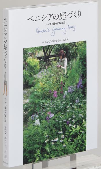 「ベニシアの庭づくり (ハーブと暮らす12か月)」では、ベニシアさんのお庭づくりのようす、ハーブの育て方などを垣間見ることができますよ。