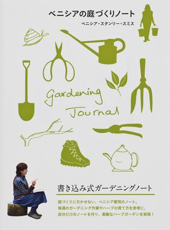 「ベニシアの庭づくりノート」では、ベニシアさんの庭作業を参考にしながら、自分で書き込んで庭づくりノートができる楽しい一冊です。