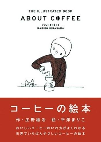 コーヒーの淹れ方が分かりやすく書かれた絵本。庄野さんの文章も、平澤まりこさんのイラストも、とっても魅力的です。 自分で淹れるのは大変そう・・・と躊躇している方のハードルを取り除いてくれます。  子どもの頃、次のページを期待を膨らませてめくった感覚を覚えていますか?そんなワクワクが味わえる1冊です。