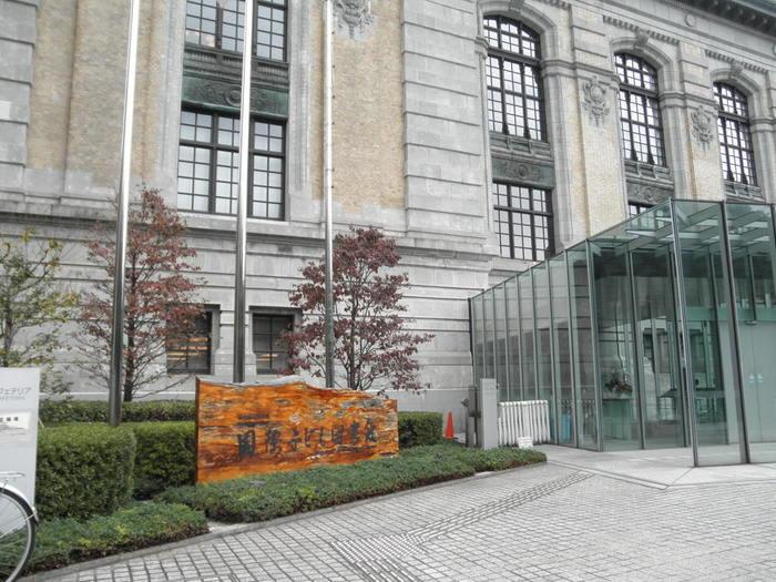 国立国会図書館 国際子ども図書館は、日本初めての、児童書や絵本を専門にした図書館。ぜひお子さんと一緒訪れて欲しい場所です。 旧い建物をモダンに改築・改修した空間も、楽しんでもらいたいポイント。