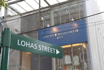 「ロハス・ストリート」。 オーク表参道(元森英恵ビル、表参道駅A1出入口前のビル)から渋谷にかけての路地に沿って、「クレヨンハウス」「ブラウンライス」などのレストランや「ジョン・マスターズオーガニック」「ニールズヤード・レメディーズ」といったオーガニック系コスメショップが集中していることから、地元の人びとによって命名されたそう。