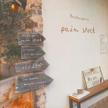 パリの名店ル・グルニエ・ア・パンで修行した後、ユーハイムではシニフィアン・シニフィエの志賀勝栄さんの薫陶を受け、ダンディゾンでは浅野正已さんに師事しデュヌラルテ系のパン作りを学ぶなど、パンが好きな人なら誰でも知っている有名店で培った、自由なパン作りへの発想が活きる美味しいパンを繰り出されています。
