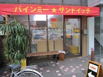 ベトナムのサンドイッチ「バインミー」が手軽に食べられるサンドイッチ屋さん。高田馬場駅からスグです。