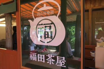 """園内で一息入れるなら、「福田茶屋」へ。""""沢の池""""のほとりにある、抹茶が頂ける茶屋です。 メニューは、お抹茶の他、番茶や甘酒、ぜんざいやソフトクリーム、抹茶ラテ等。"""