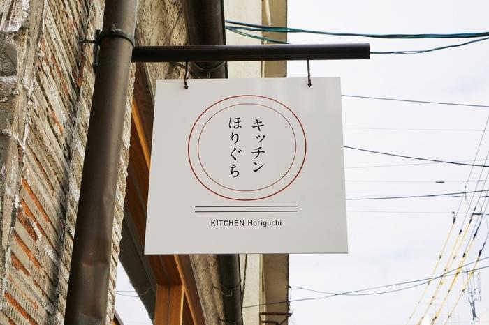 県庁のすぐ近くの「キッチンほりぐち」。 行列が絶えない、岡山で人気の定食屋です。
