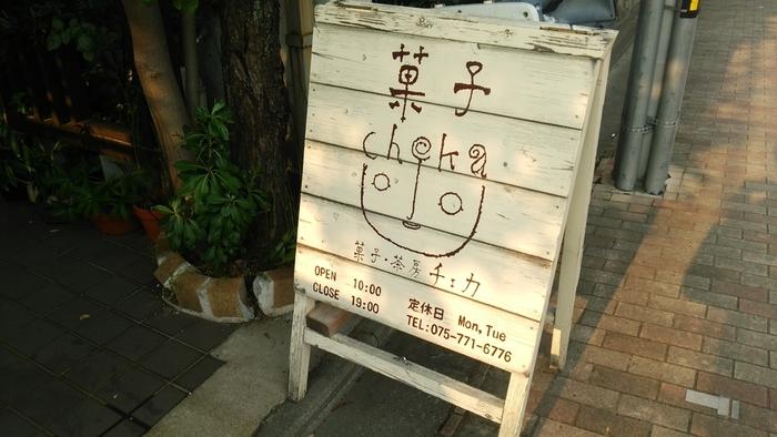 岡崎エリア、動物園の近くにある「菓子・茶房 cheka」は、洋菓子とカフェが楽しめる、京都の大人気パティスリー。