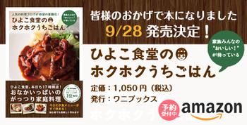 アメーバブログランキング/レシピ・料理部門で1位を獲得し、2013年9月には待望の書籍『ひよこ食堂のホクホクうちごはん』が刊行されました。