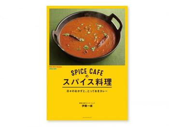 「スパイスカフェ」をオープンさせた伊藤さんは、スパイス料理の本も出版されています。スパイス一つで出来るお料理や、毎日のおかずや作り置きにぴったりのスパイスレシピなど、家庭で簡単に再現できるスパイス料理が乗っています。毎日の食卓に新風を運んでくれそう。