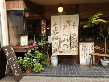 """京都の有名甘味処の一つ「みつばち」は、手づくりの""""あんみつ""""が絶品の店。"""