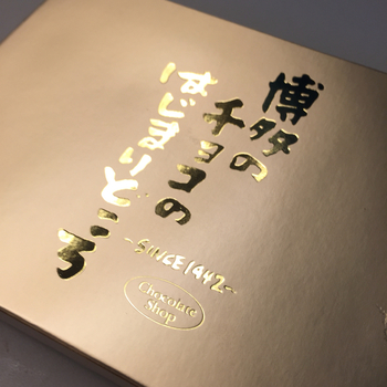 「Chocolate Shop」は、昭和17年(1942年)に創業した老舗のチョコレート専門店。