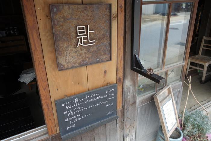 東総社駅からほど近い場所にある「匙」も、地元で人気の古民家カフェ。