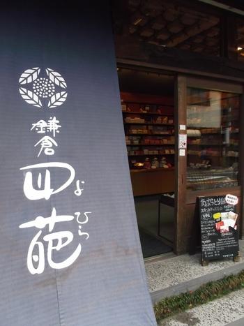 """""""鎌倉四葩(かまくらよひら)""""は、あぶらとり紙専門店。鎌倉の四季の彩りをデザインしたあぶらとり紙が並びます。金沢の金箔打ち職人が施す加工により、吸脂力抜群のあぶらとり紙に。使い心地は抜群です!あぶらとり紙のデザインは、なんと200種類以上もあるんだとか。"""