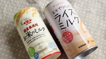 写真右は、キッコーマンが本みりんの醸造で培った糖化の技術を応用し、玄米の甘さを引き出すことにこだわったライスミルク。国産玄米のみを原材料に使っています。