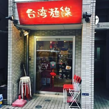 日本初の麺線専門店、その名も『台湾麺線』です!
