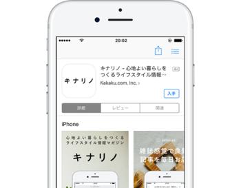 アプリストアで「キナリノ」で検索し、画像の「キナリノ」ロゴアイコンのアプリが表示されたらダウンロードしてください。