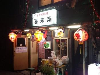 こちらは、麺線専門店ではなく台湾家庭料理屋さん。この雰囲気ある店構えや提供される料理を含むすべてが「台湾現地のよう!」「蒲田のリトル台湾」と評判のお店です。