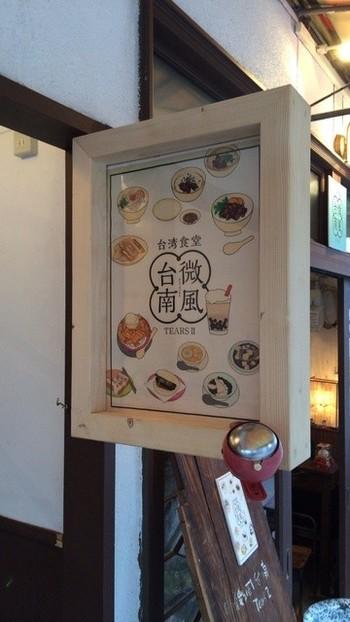 台湾食堂『微風台南 (ビフウタイナン)』はおしゃれなアジアンカフェのような素敵なお店。ここでも美味しい『麺線』が食べられると評判です。