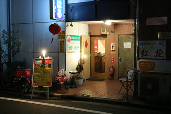 佐記麺線は、西新宿駅から徒歩5分とかからない場所にある『麺線』を中心とした台湾料理のお店。