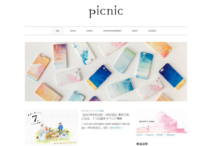夢見るような美しい空の色を日常に。「picnic」のオリジナルアイテム
