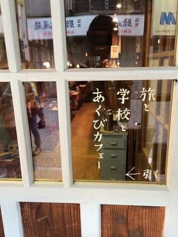 """このカフェは、尾道のゲストハウス「あなごのねどこ」の""""旅と学校をテーマにしたレトロ喫茶兼交流スペース""""。"""