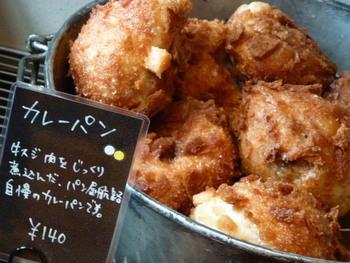 一番人気は、カレーパンは、牛スジ肉をじっくりと煮込んだ自慢の逸品です!