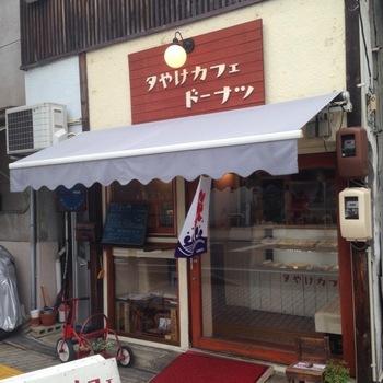 「夕やけカフェ」は、国産小麦と豆腐を生地に使ったドーナッツの専門店。
