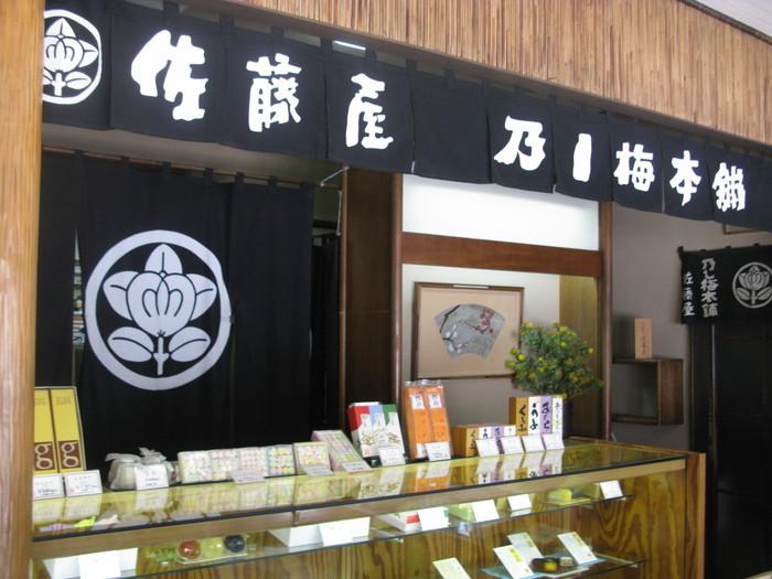 〈乃し梅本舗 佐藤屋〉は、山形県を代表する郷土菓子「乃し梅」で有名な老舗和菓子店。江戸末期・文政4年の創業です。