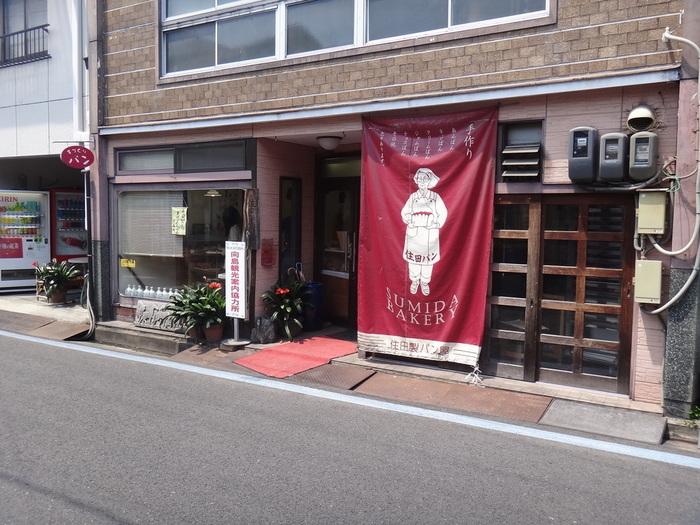 大正5年創業の住田製パン所は、地元で愛される町のパン屋さん。気さくな女将も人気。