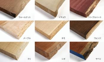 また木は種類によってそれぞれ木目が異なり、例え同じ木であっても部位によってその表情も変わります。 さらに、無垢の一枚板を使用する「単層フローリング」と、合板や集成材等に単板を貼り付けた床材を用いた「複合フローリング」では感触も趣きも異なります。それぞれに長所短所があり、無垢材だからといって全て良いとは限りません。