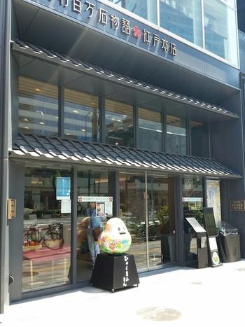 「いしかわ百万石物語・江戸本店」は、石川県の美味や美品を存分に取り揃えた石川県のアンテナショップ。 B1Fのイートイン、2Fのカフェでは加賀百万石・石川県ならではの美味が味わえます。