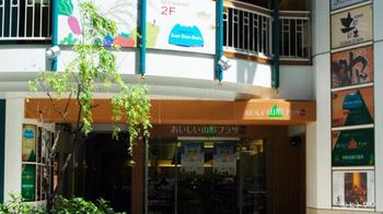 山形県アンテナショップ「おいしい山形プラザ」の2階にあるヤマガタ サンダンデロ。山形県にある有名イタリアン「アル・ケッチァーノ」の姉妹店です。