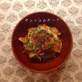 「ヤンニョム•ポーク丼」  生姜焼きのレシピをベースに、韓国風にアレンジ。いつもの豚丼に飽きたらおすすめです。