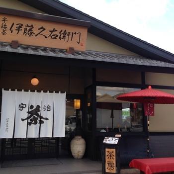 天保3年(1832年)創業の「伊藤久右衛門」。京都府認定の「宇治茶カフェ」の第一号店です。