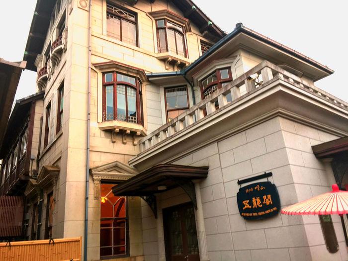 清水の参道から少し奥に入った「夢二カフェ 五龍閣」。先に紹介した「清水順正おかべ家」と同じ敷地内にあります。大正ロマンを感じさせる和洋折衷建築の建物は、国の登録文化財。大正3年に、製陶家であった松風嘉定の邸宅として建てられたものです。