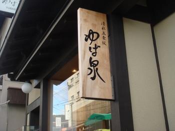 """大豆の風味と独特の食感がたまらない""""ゆば""""。京都へ出掛けるのなら、出来立ての湯葉料理を頂きたいもの。「清水五条坂 ゆば泉」は、リーズナブルに湯葉料理が頂けると人気のお店です。"""