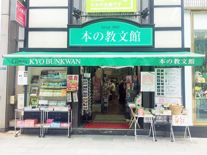 キリスト教の出版社・書店として1885年に創業した教文館。銀座4丁目交差点が目の前の中央通りに面した、今では日本と世界の一流ブランドのお店が立ち並ぶ一角に、1891年に書店を出店しました。その一等地のビルは本のジャンルごとに各フロアに分かれており、6階に「子どもの本のみせ ナルニア国」があります。 「子どものための良い本を集めたフロアを作りたい」。先代社長の長年の夢から1999年にナルニア国は誕生し、次第にフロアを拡大しながら今に至ります。