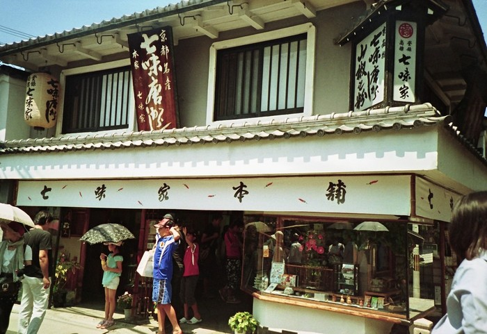 清水坂と産寧坂の角にある「七味家本舗」。360年も前からこの地で暖簾をかける老舗の薬味店です。