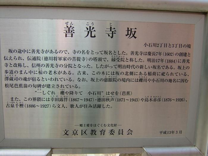 そんなパワースポットでもある善光寺坂。東京の真ん中にも、こんなに歴史のある坂が身近にあるので、是非訪れてみてくださいね!