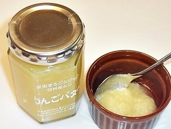 信州産ふじりんごを使った「りんごバター」は、お土産の大定番です。