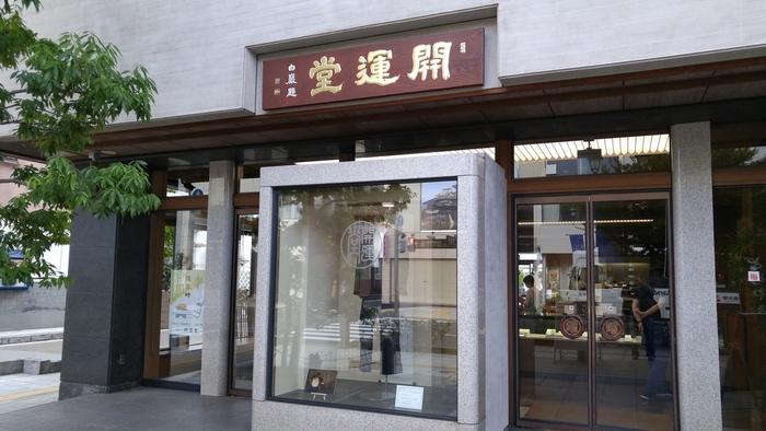 松本ではもう一軒、ロボットが日替わりソフトクリームを作っていることで有名な「開運堂」も抑えておきたい名店です。なんとも縁起の良い屋号で、明治から続く老舗店。