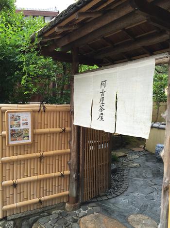 二寧坂の「阿古屋茶屋」は、京漬物のお茶漬けバイキングで人気の店。