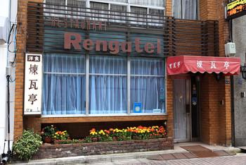1895年創業というレトロな雰囲気たっぷりの老舗洋食店「煉瓦亭」はオムライス発祥の地として有名です。