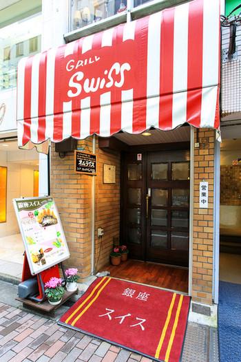 こちらは元祖カツカレーのお店「グリル スイス」。上でご紹介した煉瓦亭の隣にあります。