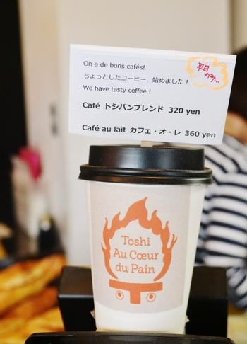 「トシパンブレンド」と呼ばれるオリジナルブレンドのコーヒーも実はとってもおすすめです。お時間があるときはぜひパンとコーヒーをご一緒に♪