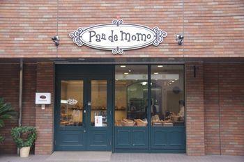 大倉山駅を降りて駅前大通りを鶴見川方面に歩いていくとポンと出てくる可愛い看板♪2011年にオープンしたまだ新しいパン屋さんです。