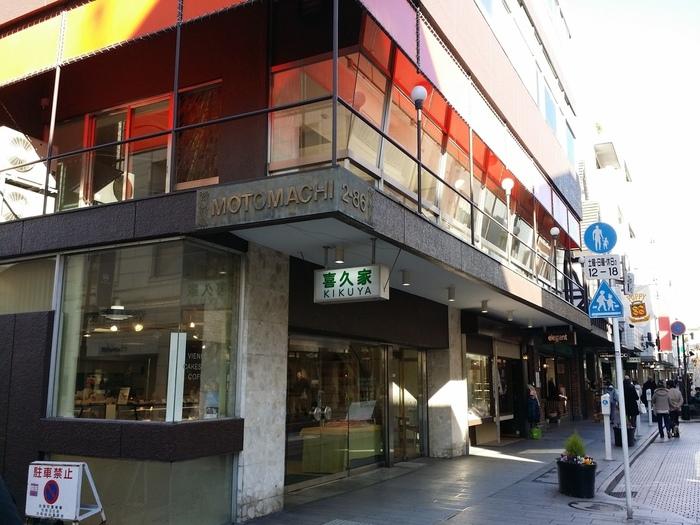 横浜・元町で古くから地元の人々にも愛されている、老舗洋菓子店の「喜久屋」。元町商店街にあり、オレンジとブラウンのレトロ感漂う建物が目印です。