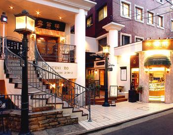 1981年に横浜・元町で仏蘭西料亭としてオープンした「霧笛楼(むてきろう)」は古きよき時代の港町の雰囲気を感じられる佇まい。レストランの隣にカフェと洋菓子店が並んでいます。